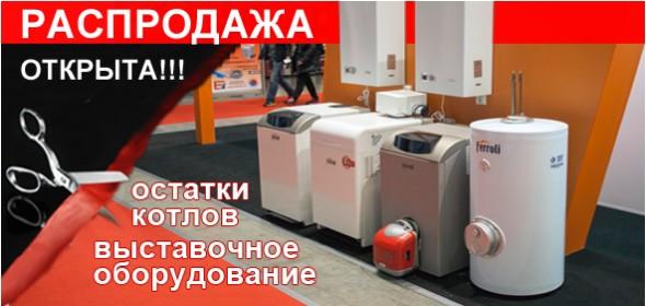 распродажа отопительного оборудования