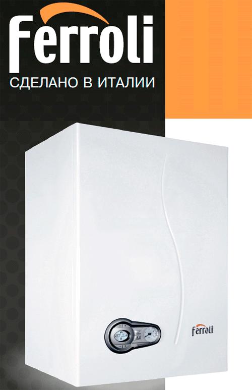 Конденсационный настенный котел Ferroli Bluehelix Tech 18 A